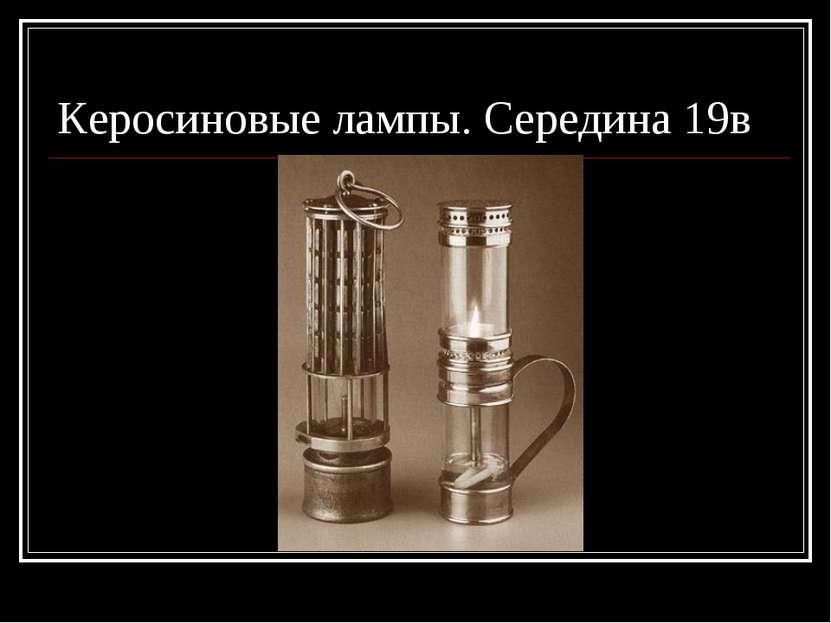 Керосиновые лампы. Середина 19в