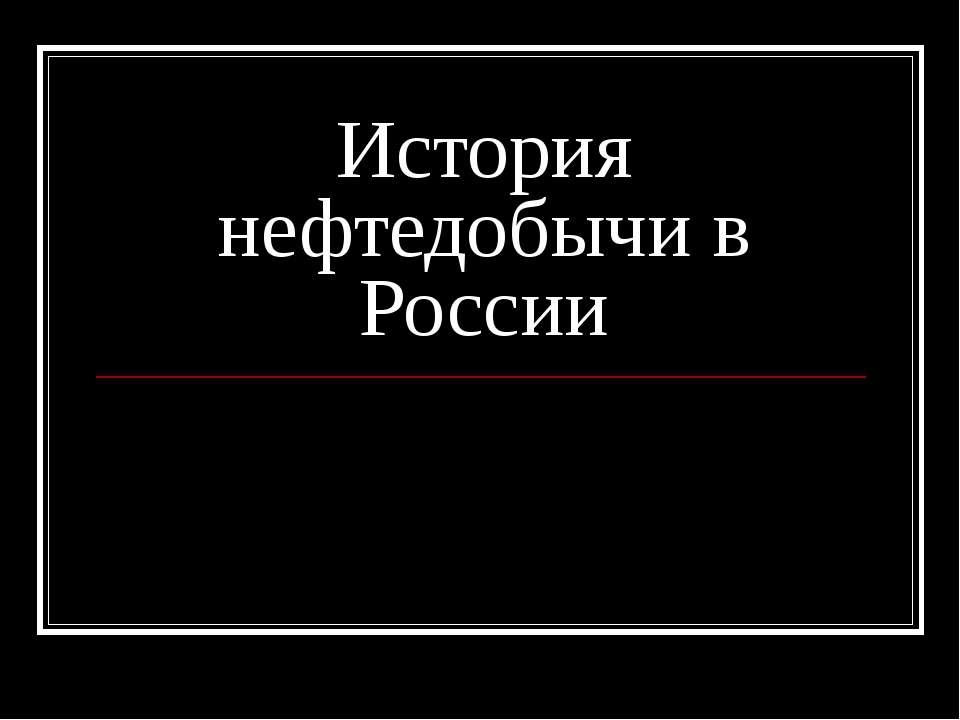 История нефтедобычи в России