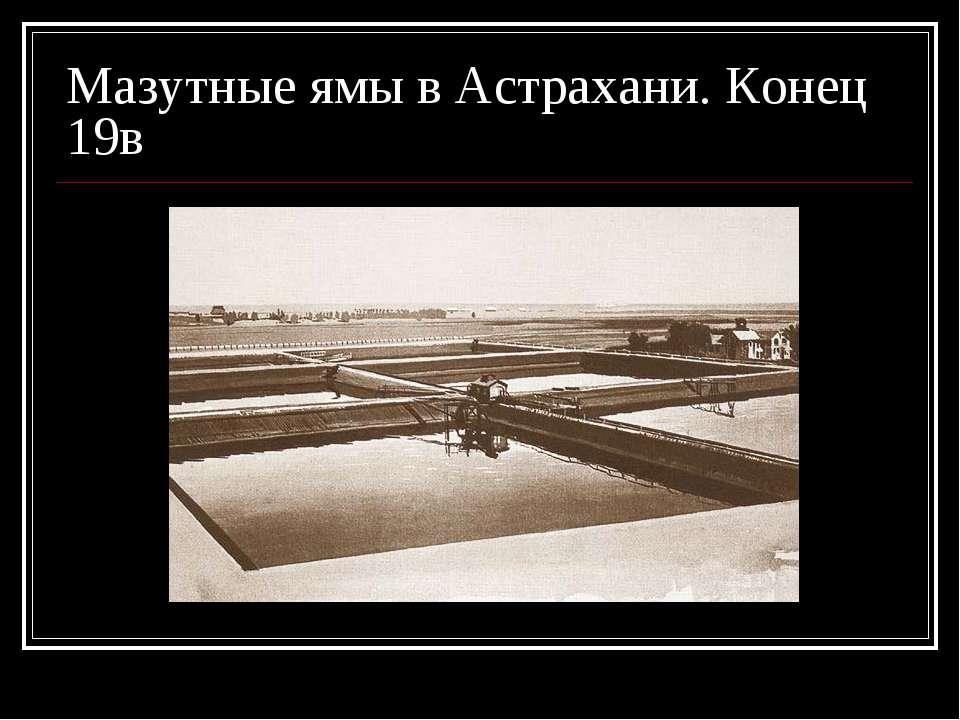 Мазутные ямы в Астрахани. Конец 19в