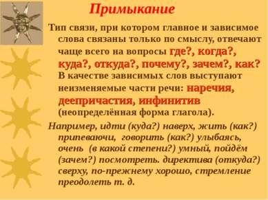 Примыкание Тип связи, при котором главное и зависимое слова связаны только по...