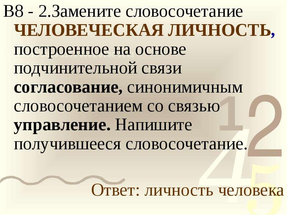 В8 - 2.Замените словосочетание ЧЕЛОВЕЧЕСКАЯ ЛИЧНОСТЬ, построенное на основе п...