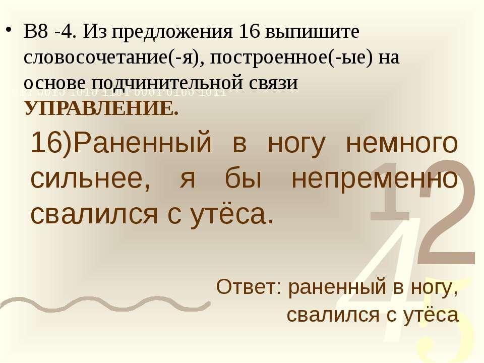 В8 -4. Из предложения 16 выпишите словосочетание(-я), построенное(-ые) на осн...