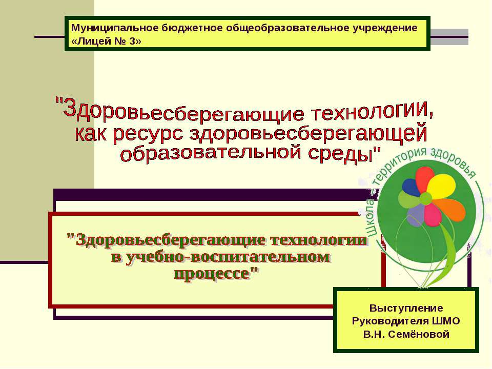 Выступление Руководителя ШМО В.Н. Семёновой Муниципальное бюджетное общеобраз...