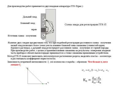 Для производства работ применяется двухзондовая аппаратура ГГК-П(рис.) Дальни...