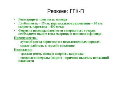 Резюме: ГГК-П Регистрирует плотность породы Глубинность – 15 см; вертикальное...