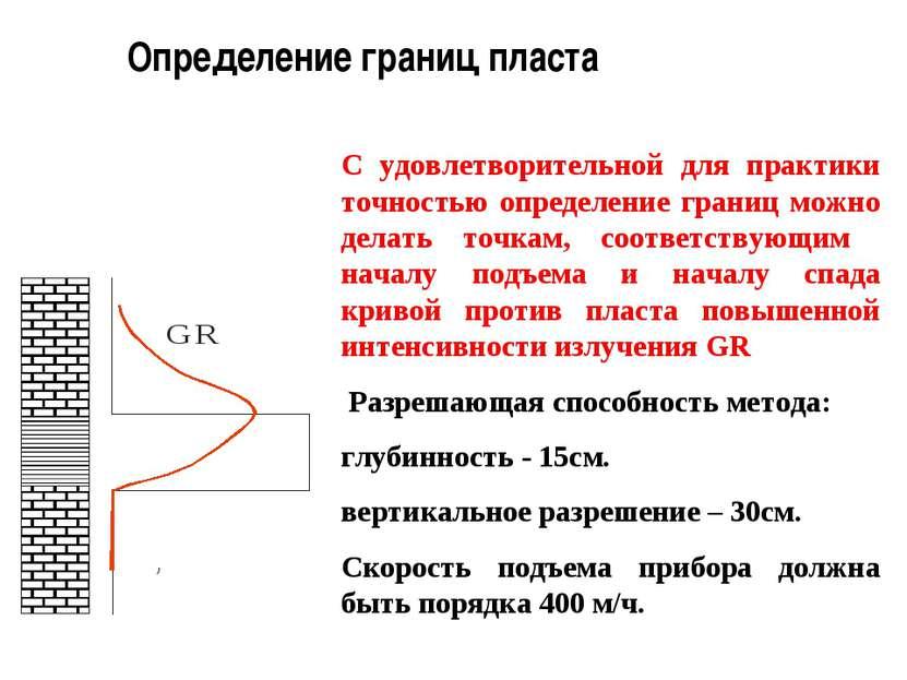 С удовлетворительной для практики точностью определение границ можно делать т...