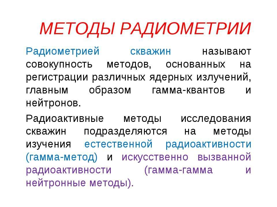 МЕТОДЫ РАДИОМЕТРИИ Радиометрией скважин называют совокупность методов, основа...