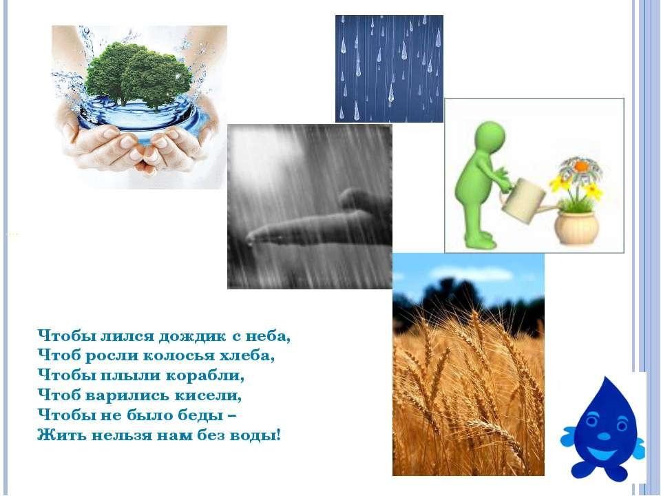 Чтобы лился дождик с неба, Чтоб росли колосья хлеба, Чтобы плыли корабли, Что...