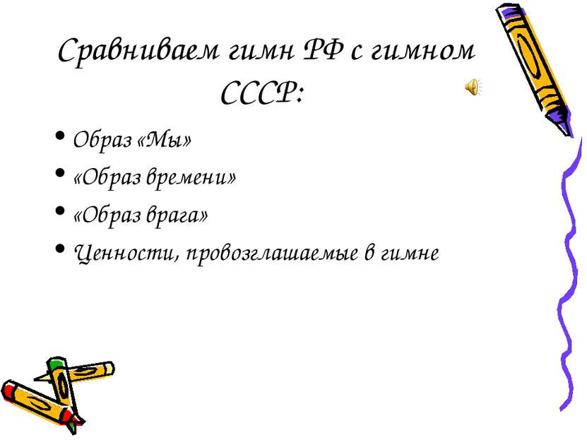 Сравниваем гимн РФ с гимном СССР: Образ «Мы» «Образ времени» «Образ врага» Це...