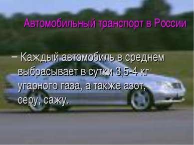 Автомобильный транспорт в России Каждый автомобиль в среднем выбрасывает в су...