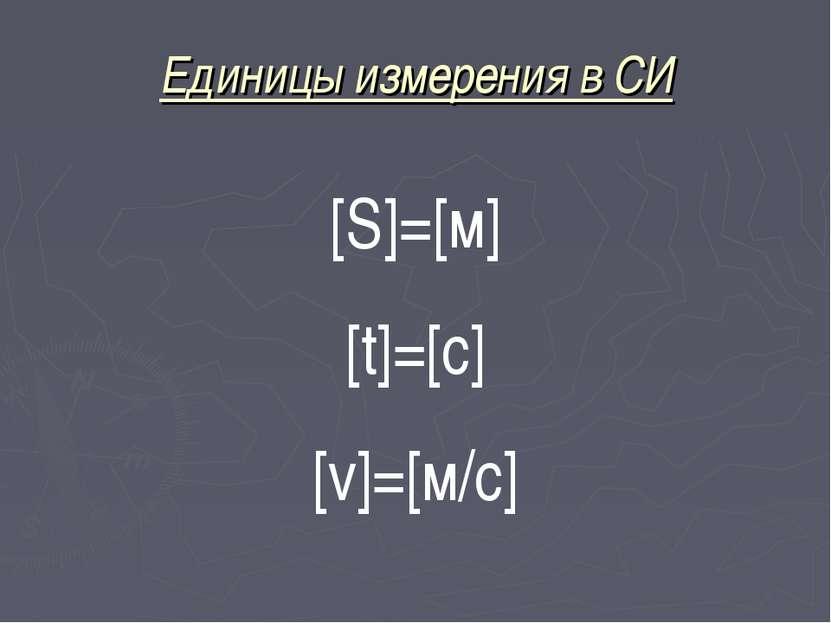 Единицы измерения в СИ [S]=[м] [t]=[с] [v]=[м/с]