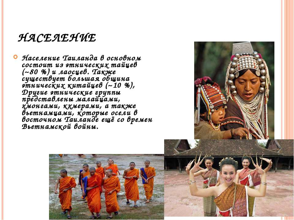 НАСЕЛЕНИЕ Население Таиланда в основном состоит из этнических тайцев (~80 %) ...