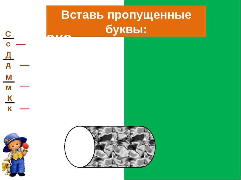 Вставь пропущенные буквы: дедушка Иван город Москва Д д И и Г г М м