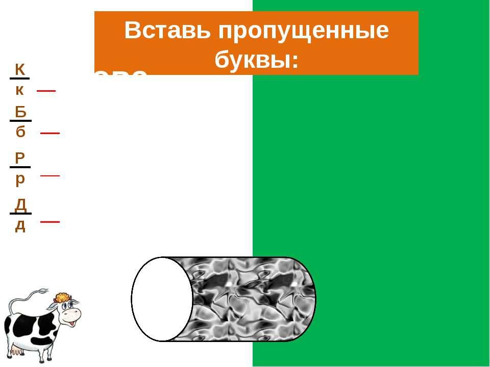 Вставь пропущенные буквы: собака Дружок мальчик Костя С с Д д М м К к
