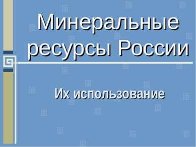 Минеральные ресурсы России Их использование