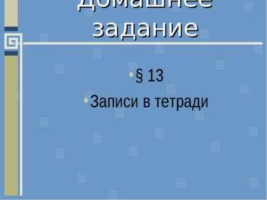 Домашнее задание § 13 Записи в тетради