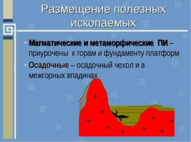 Размещение полезных ископаемых Магматические и метаморфические ПИ – приурочен...
