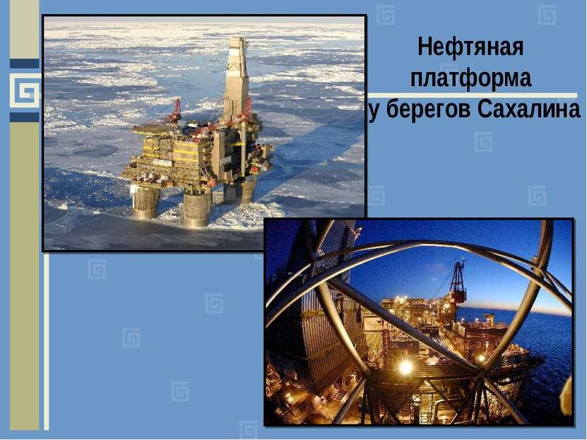 Нефтяная платформа у берегов Сахалина