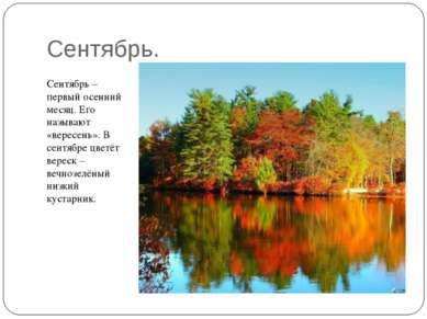 Сентябрь. Сентябрь – первый осенний месяц. Его называют «вересень». В сентябр...