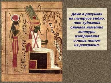 Даже в рисунках на папирусе видно, что художник сначала наметил контуры изобр...
