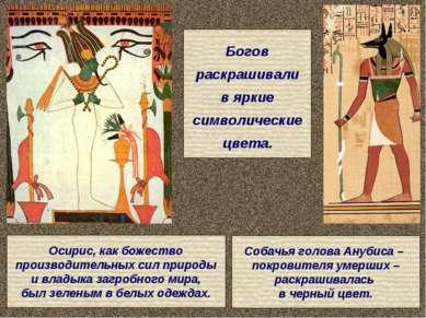 Богов раскрашивали в яркие символические цвета.