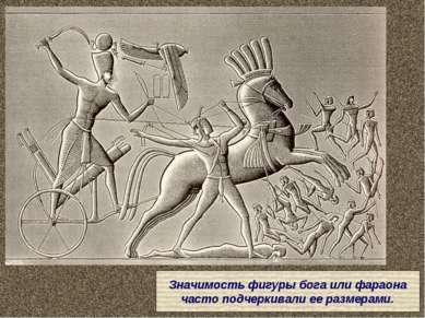 Значимость фигуры бога или фараона часто подчеркивали ее размерами.