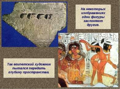 На некоторых изображениях одни фигуры заслоняют другие. Так египетский художн...