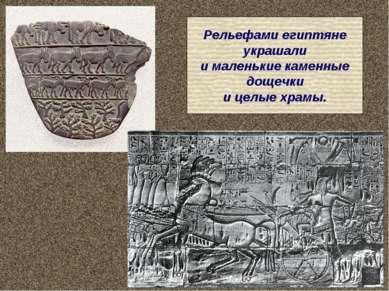 Рельефами египтяне украшали и маленькие каменные дощечки и целые храмы.