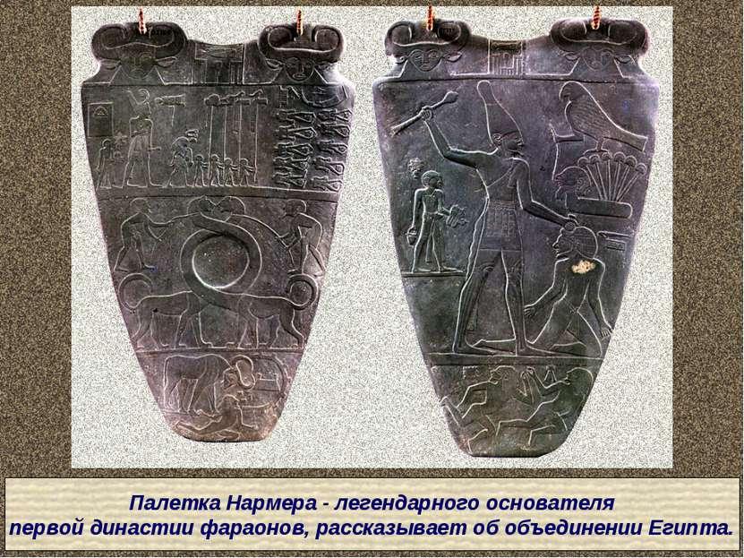 Палетка Нармера - легендарного основателя первой династии фараонов, рассказыв...
