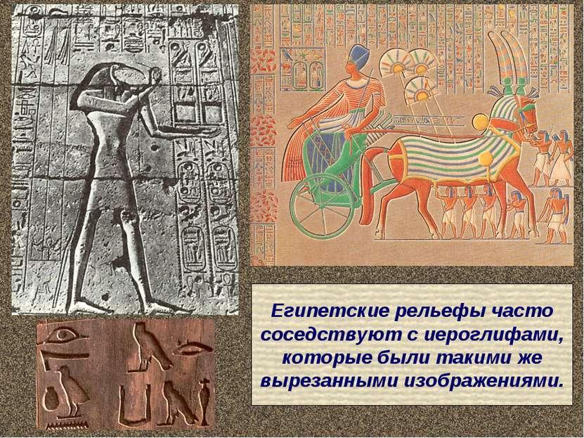Египетские рельефы часто соседствуют с иероглифами, которые были такими же вы...
