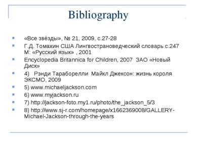 Bibliography «Все звёзды», № 21, 2009, с.27-28 Г.Д. Томахин США Лингвостранов...