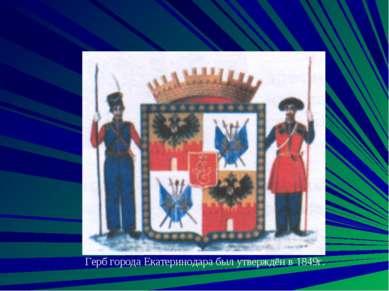 Герб города Екатеринодара был утверждён в 1849г.