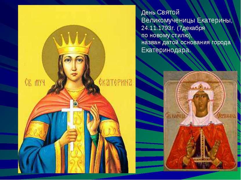 День Святой Великомученицы Екатерины, 24.11.1793г. (7декабря по новому стилю)...