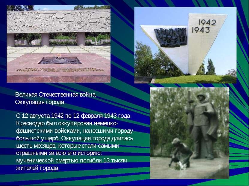С 12 августа 1942 по 12 февраля 1943 года Краснодар был оккупирован немецко-ф...