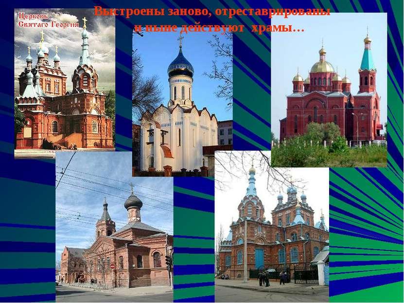 Выстроены заново, отреставрированы и ныне действуют храмы…