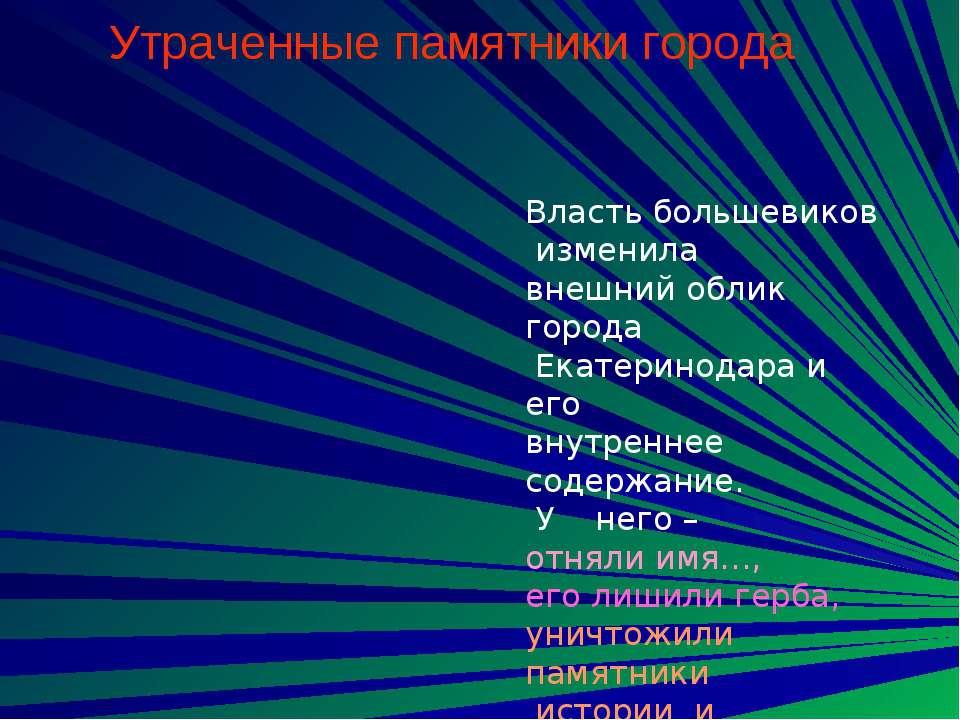 Власть большевиков изменила внешний облик города Екатеринодара и его внутренн...