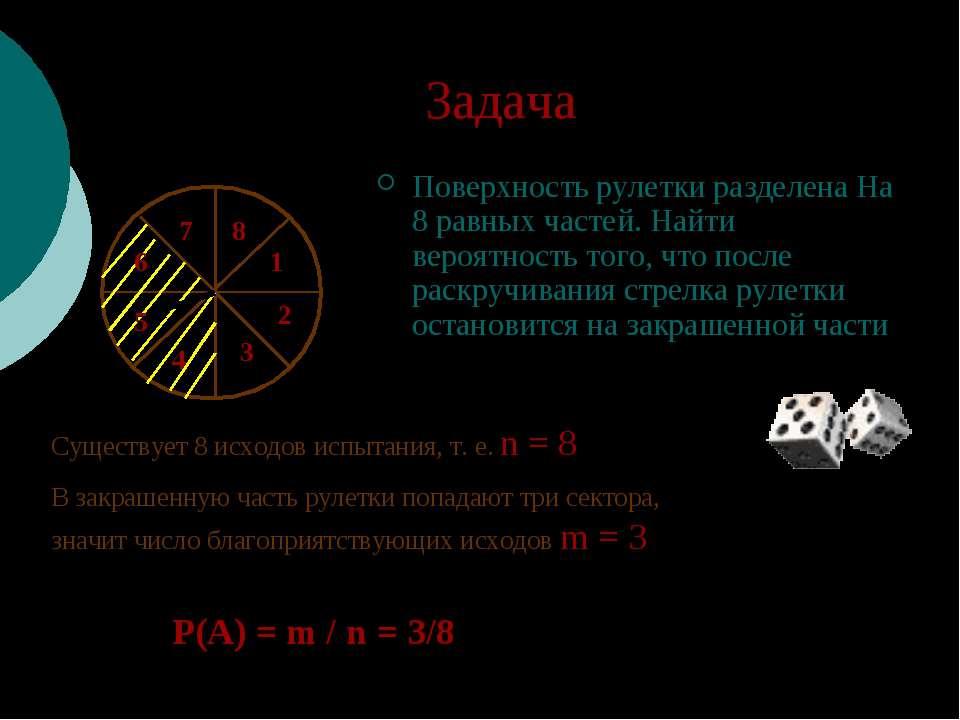 Задача Поверхность рулетки разделена На 8 равных частей. Найти вероятность то...