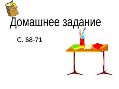 С. 68-71