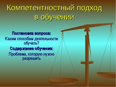 Компетентностный подход в обучении Постановка вопроса: Каким способам деятель...