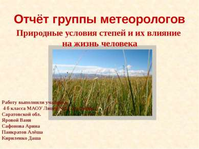 Отчёт группы метеорологов Природные условия степей и их влияние на жизнь чело...