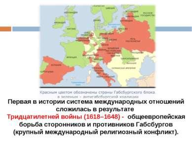 Первая в истории система международных отношений сложилась в результате Тридц...
