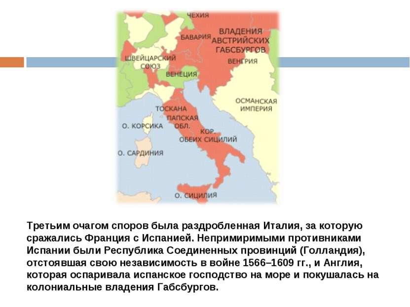 Третьим очагом споров была раздробленная Италия, за которую сражались Франция...
