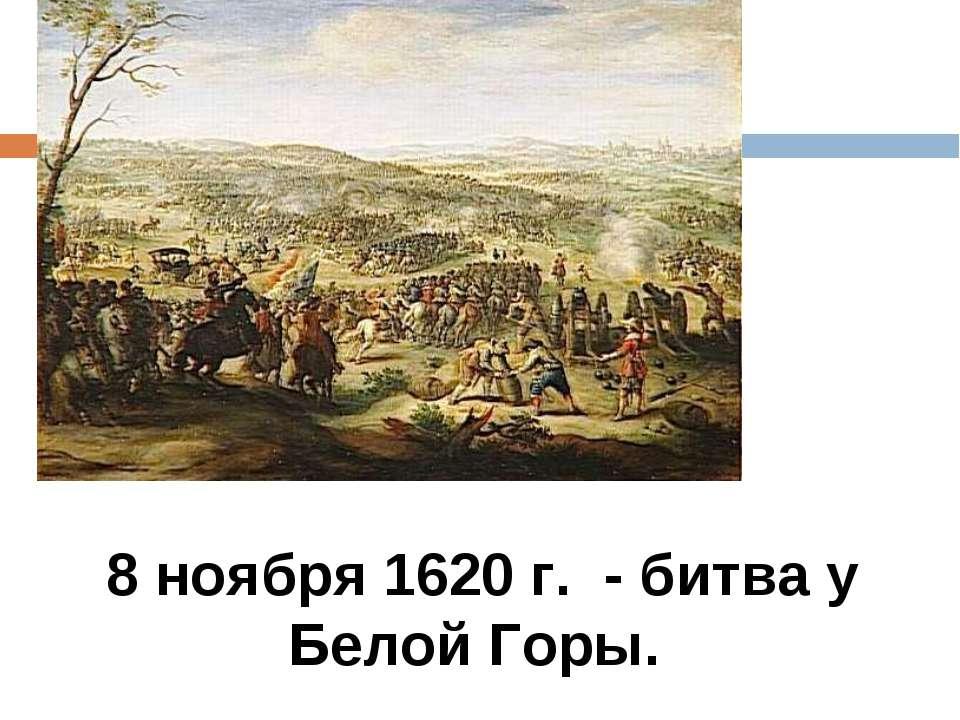 8 ноября 1620 г. - битва у Белой Горы.