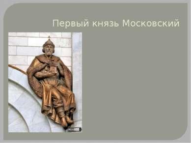 Первый князь Московский