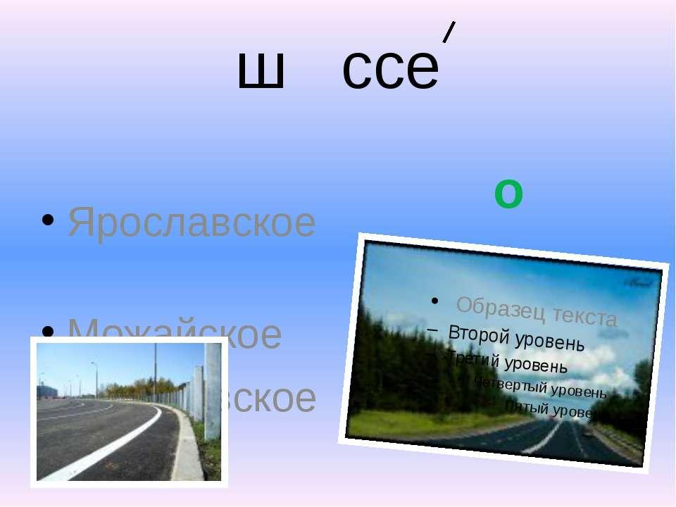 ш ссе Ярославское Можайское Дмитровское о