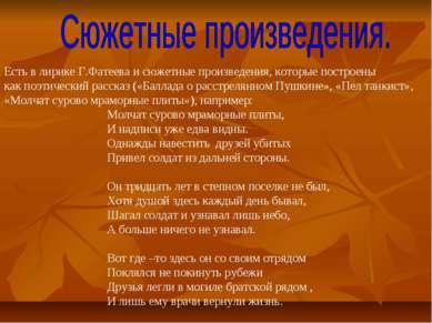 Есть в лирике Г.Фатеева и сюжетные произведения, которые построены как поэтич...