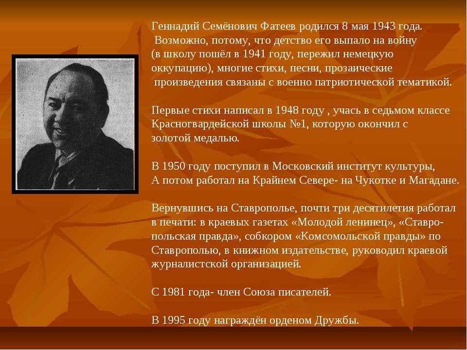 Геннадий Семёнович Фатеев родился 8 мая 1943 года. Возможно, потому, что детс...