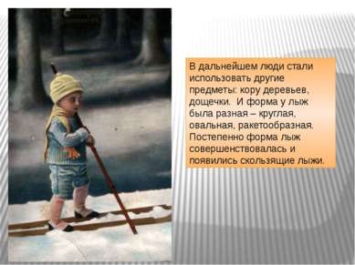 В дальнейшем люди стали использовать другие предметы: кору деревьев, дощечки....