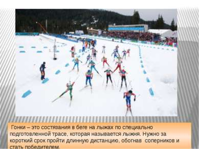 Гонки – это состязания в беге на лыжах по специально подготовленной трасе, ко...