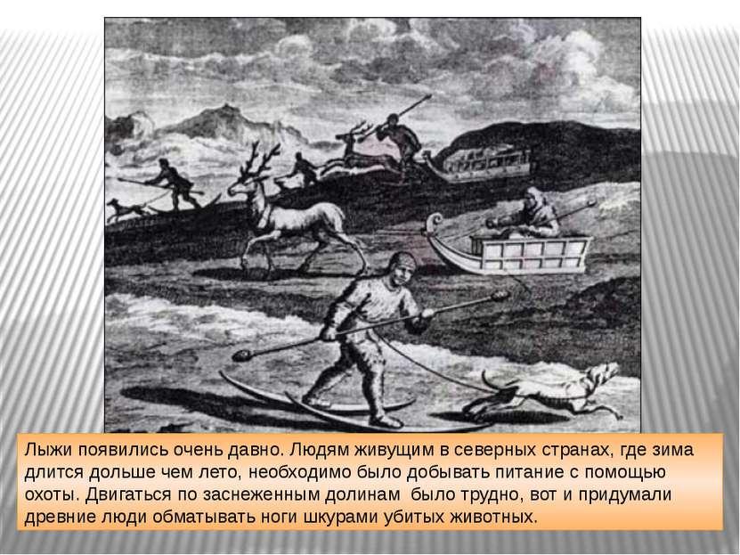 Лыжи появились очень давно. Людям живущим в северных странах, где зима длится...